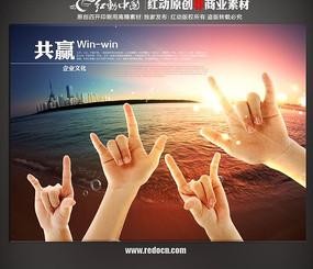 共赢 企业管理文化展板psd素材