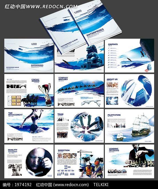 公司宣传册素材图片