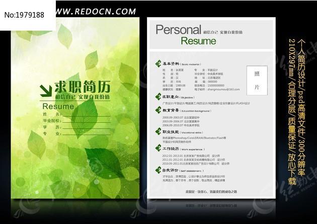 绿色树叶环保低碳求职应聘简历设计_海报设计/宣传单