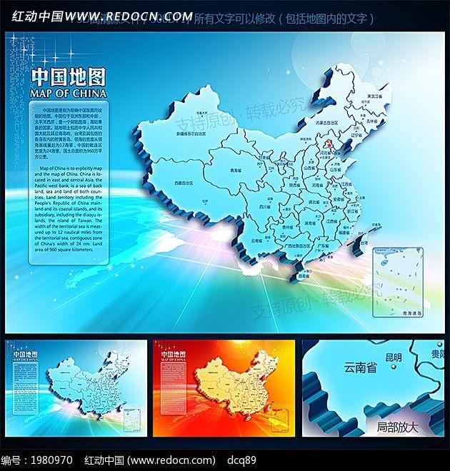 中国地图psd图片素材下载