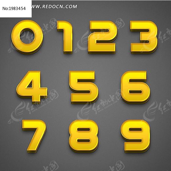 0-9金色立体字设计