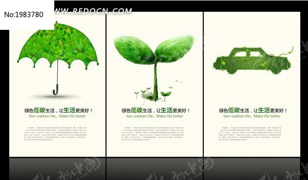 低碳环保公益海报图片
