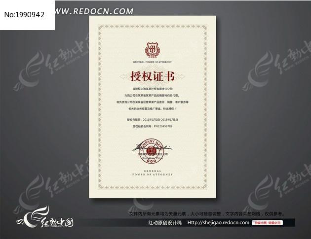 经销商授权证书设计模板cdr源文件