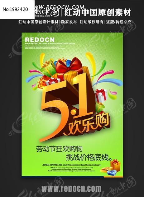 51劳动节促销活动海报素材设计模板下载(编号:1992420