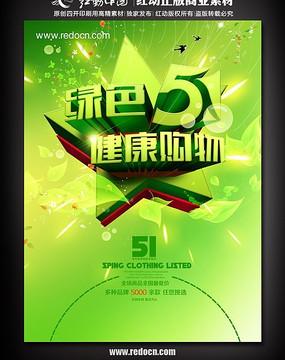 绿色51 健康购物活动宣传海报psd