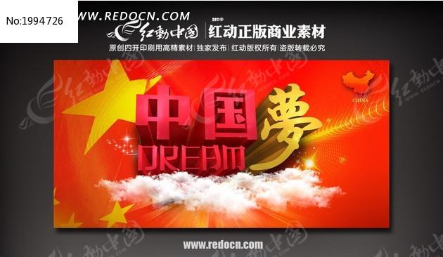 原创设计稿 海报设计/宣传单/广告牌 公益海报 我的中国梦主题海报图片