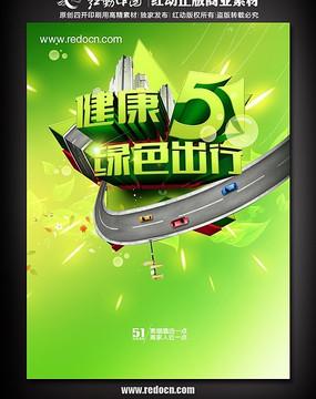 健康51,绿色出行宣传海报