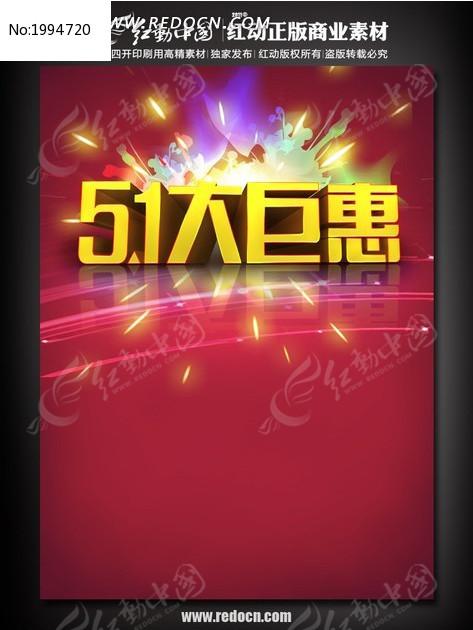 时尚5.1活动海报背景