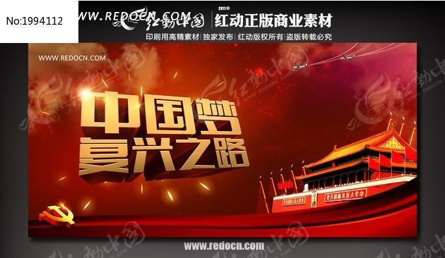 中国梦复兴之路宣传海报