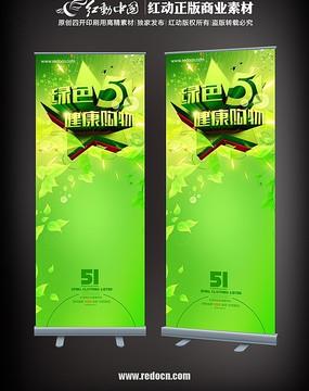 绿色劳动节活动x展架