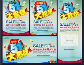 51劳动节促销海报x展架