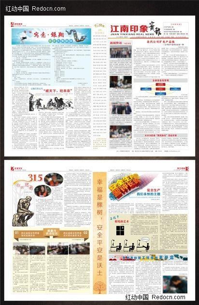企业内刊版式设计图片