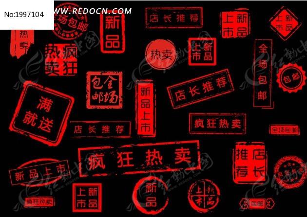 红色公章印章风格淘宝促销标签设计