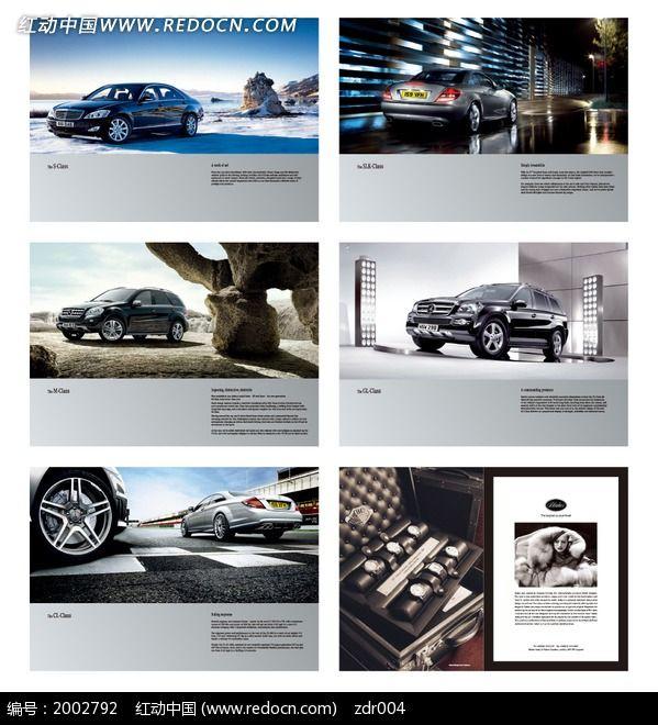 时尚汽车画册高清图片