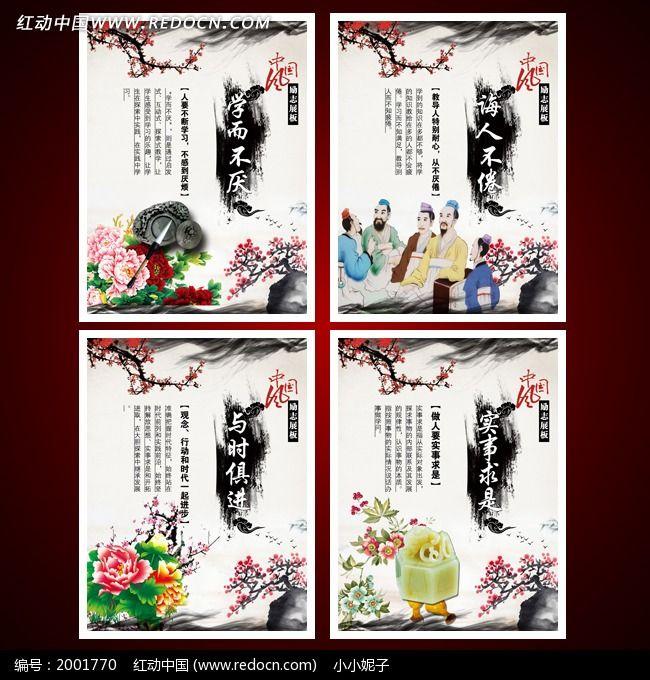 文化展板 中华成语故事 典故 寓言 励志模板 展板 海报 挂画 设计 校园