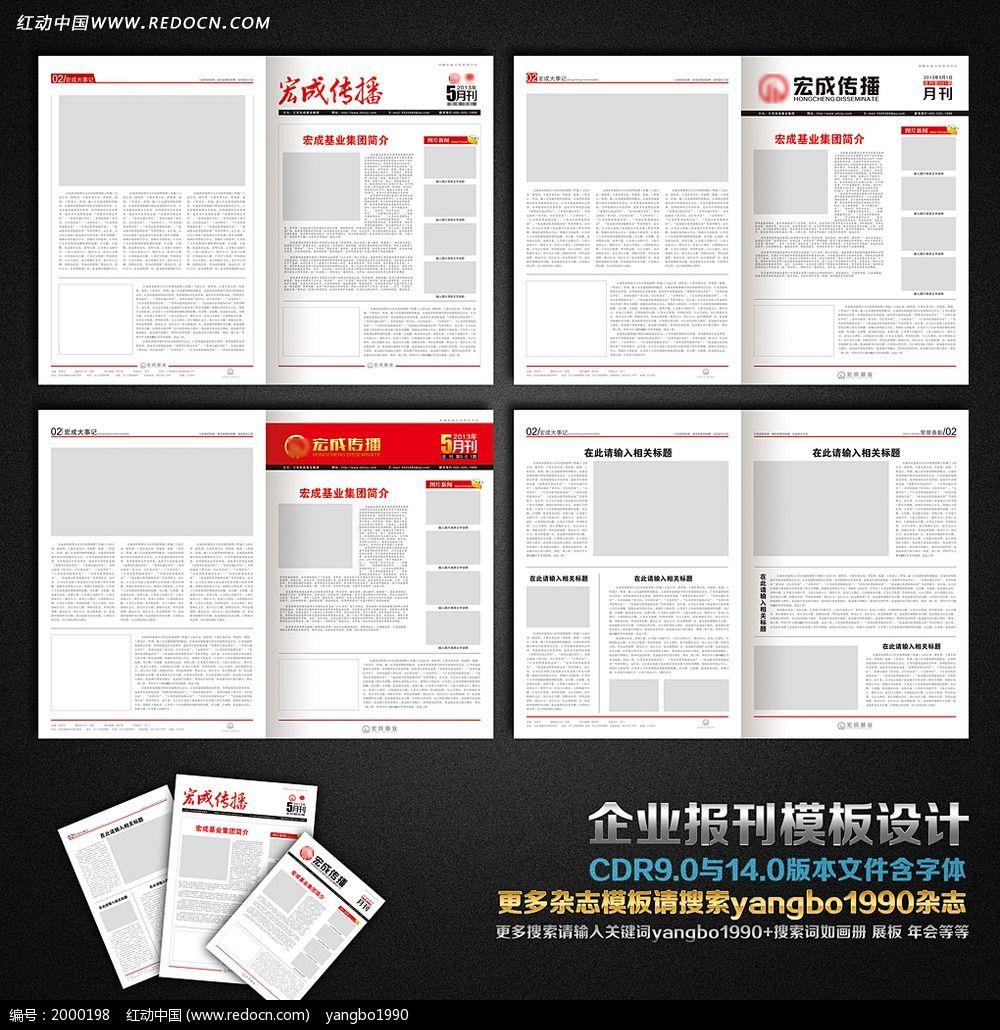 企业报刊模板设计集团报纸设计图片