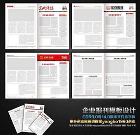 企业报刊模板设计集团报纸设计 CDR