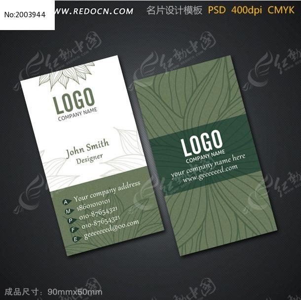 标签:绿色 名片设计 名片模板 高档名片设计 竖版名片设计 家居