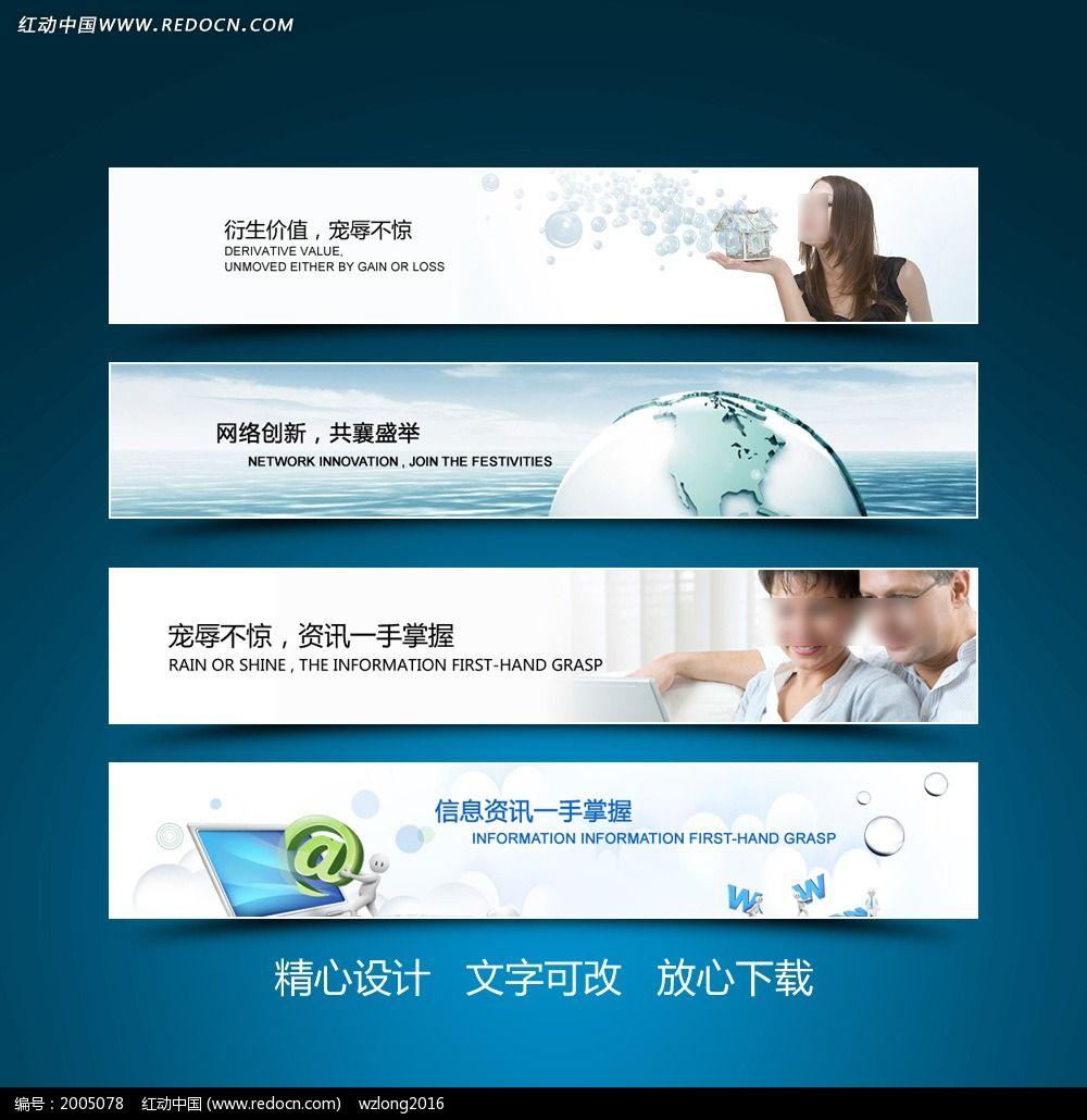 网络资讯素材_可爱的网络PNG图标_素材大本营新闻图10_电