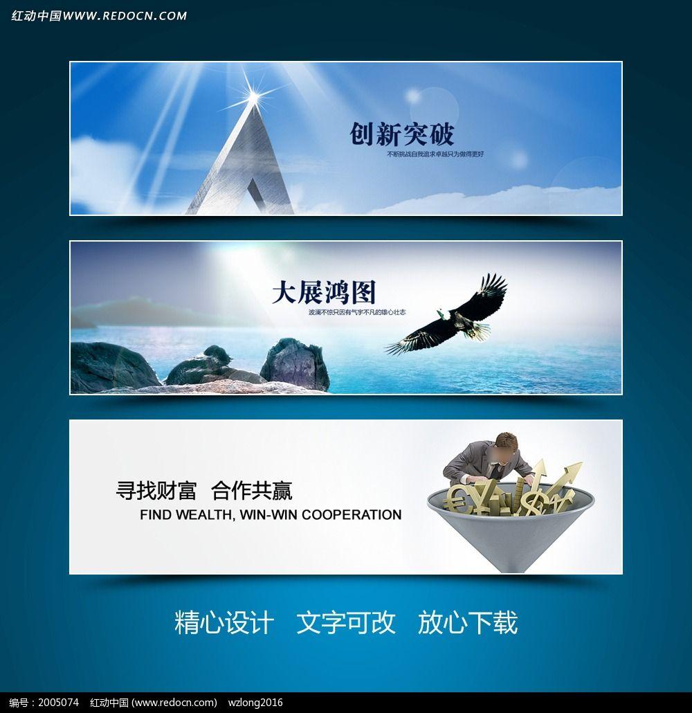 突破创新大展宏图企业文化广告网页banner设计图片