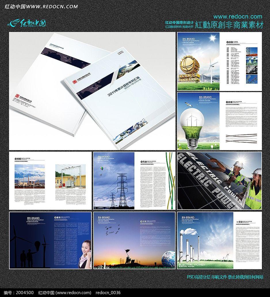 电力文化 中国电网 电 电力铁塔 电力画册 电力标志 电力展板 电力