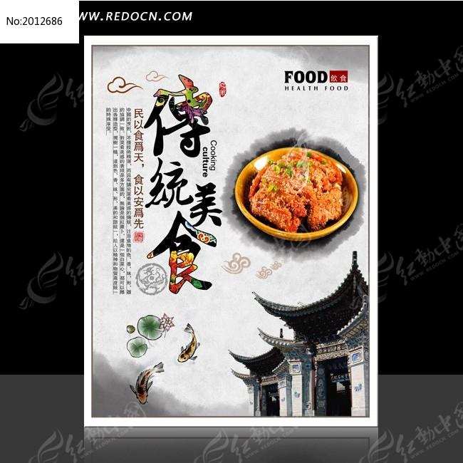 中国风传统美食文化展板设计图片