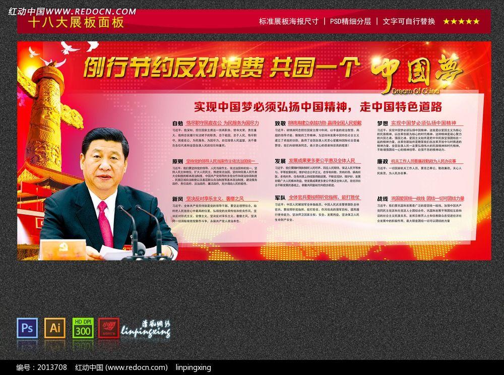9款 我的中国梦宣传展板