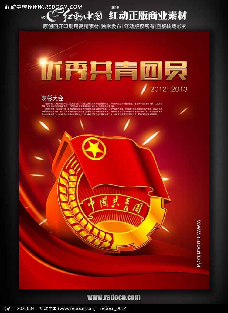 54 中国共青团 青年节 psd分层 图片素材 下载-12款 五四青年节宣传