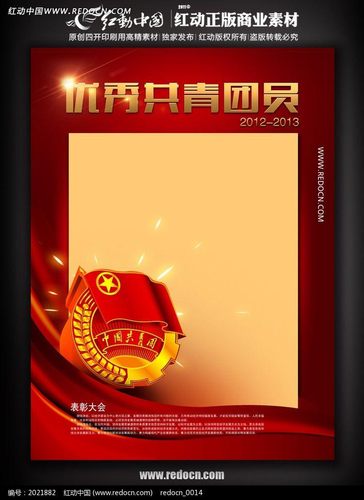 宣传海报 团徽 红色 设计
