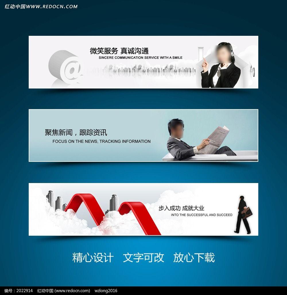 客户服务新闻资讯诚信网页banner设计图片