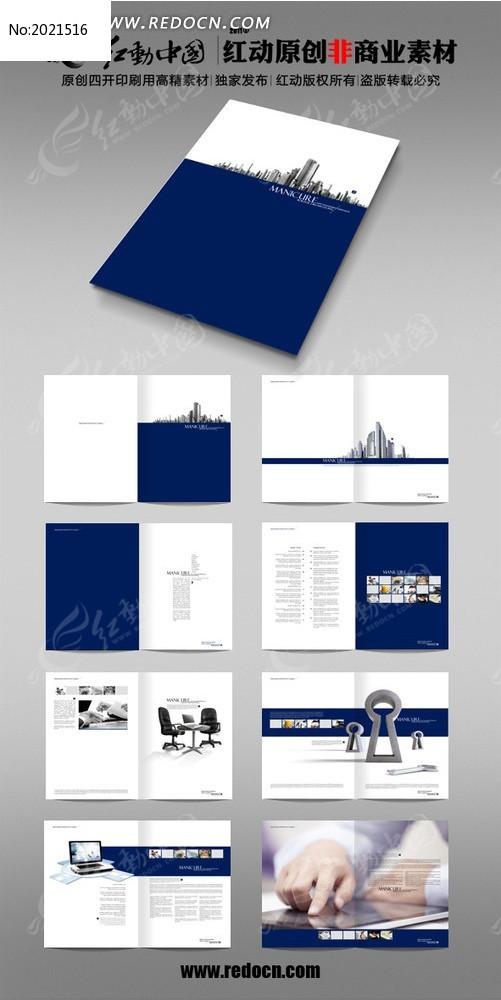 蓝色科技画册图片