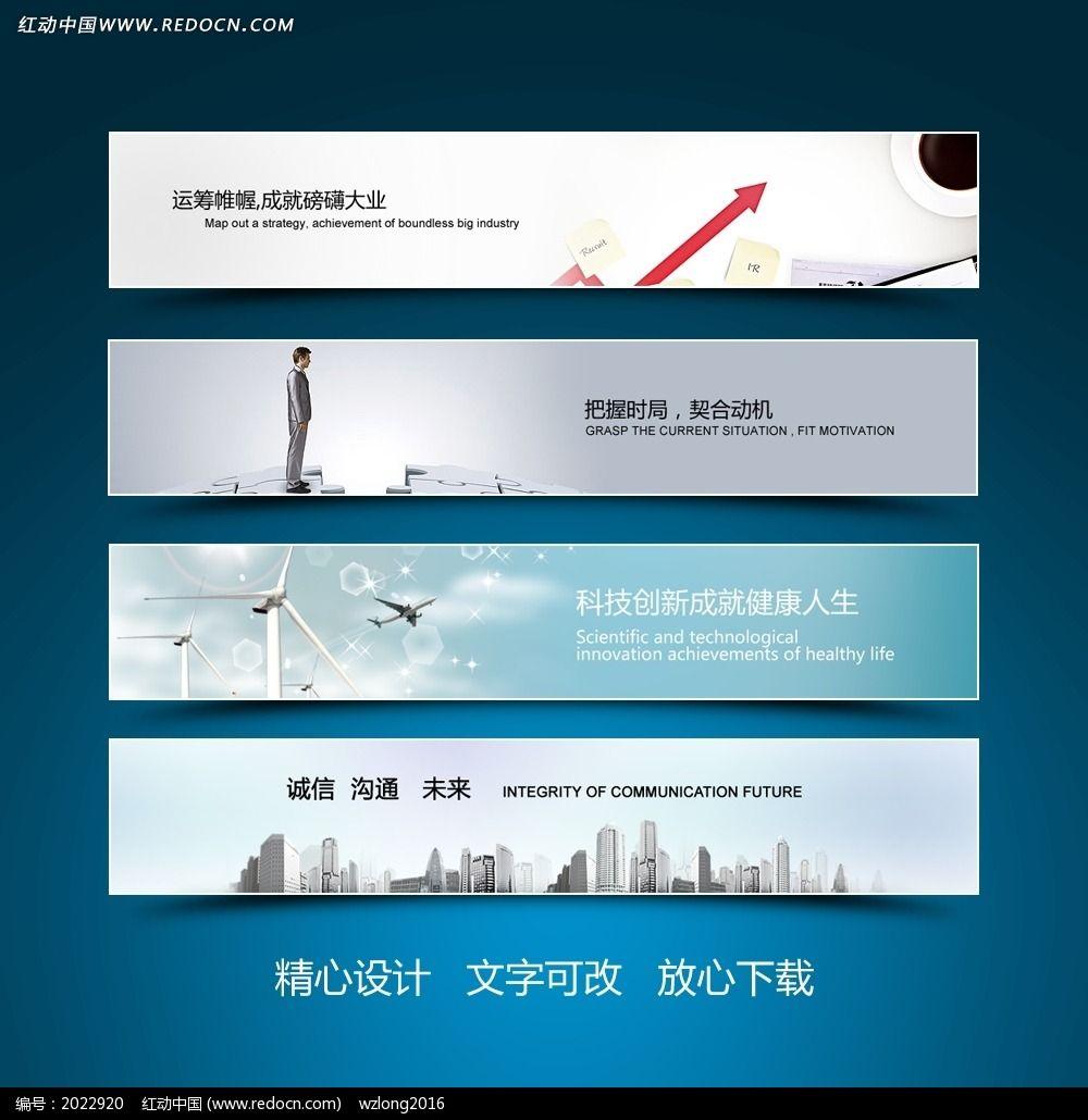 建筑城市飞机沟通资讯网页banner设计