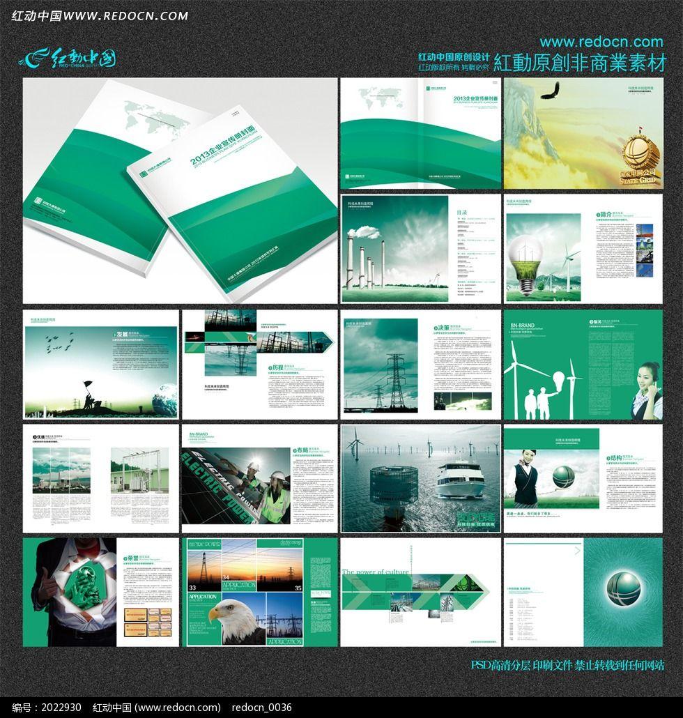 原创设计稿 画册设计/书籍/菜谱 企业画册|宣传画册 电力宣传册  请您图片