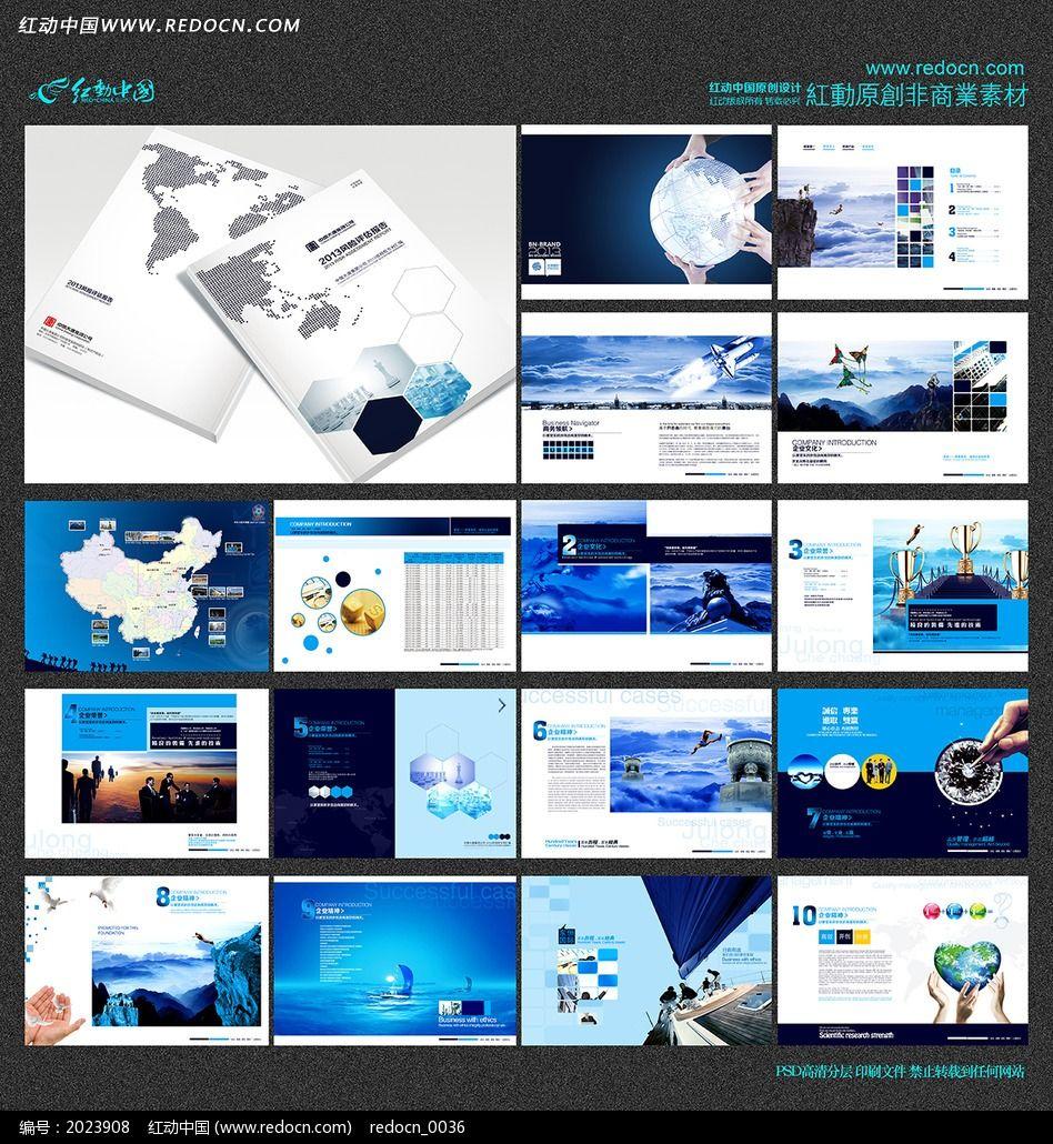 集团企业宣传册
