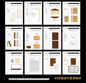 酒店企业VI应用部分设计