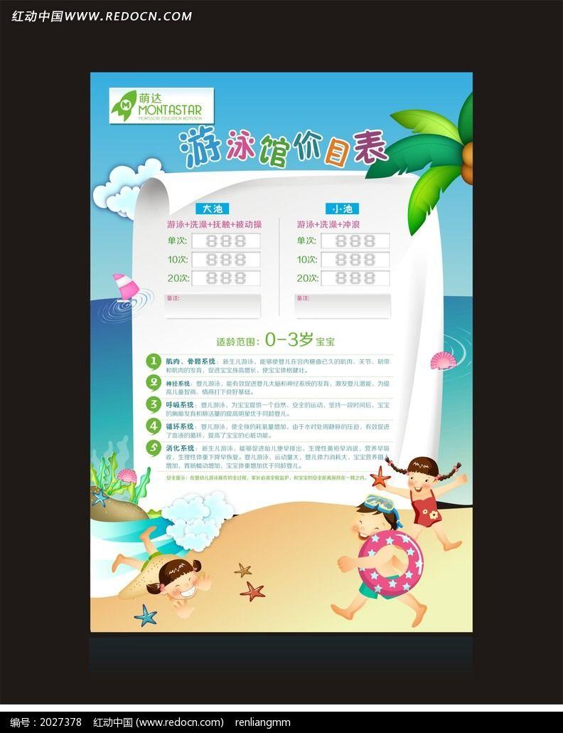 儿童游泳馆价目表海报图片