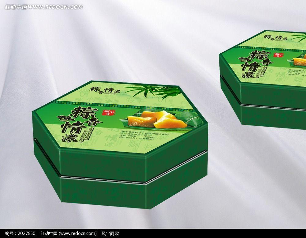 粽子精品包装