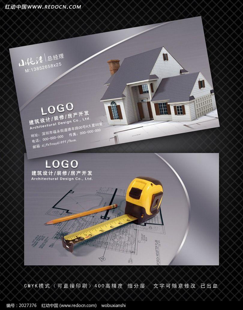 包工头名片 建筑模型 建筑设计名片 装潢名片 装璜 室内设计师名片