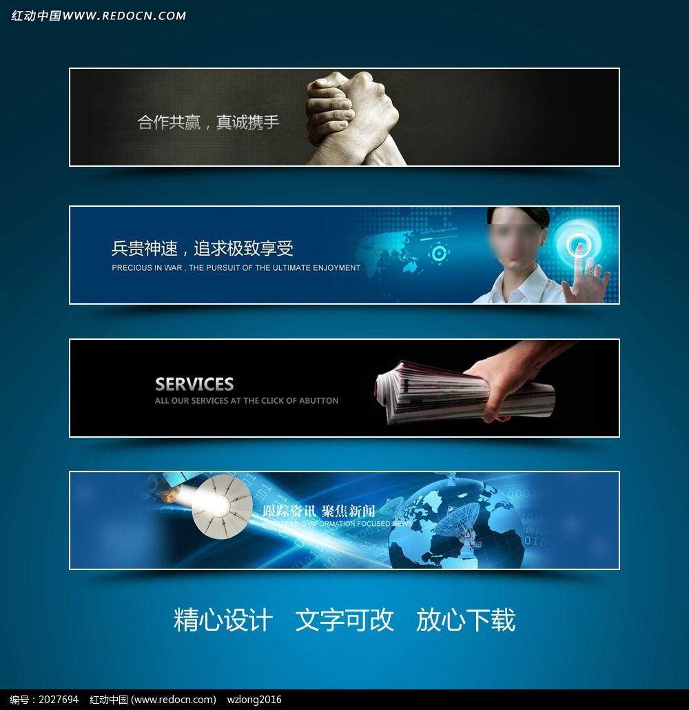 资讯_新闻资讯合作网页banner设计