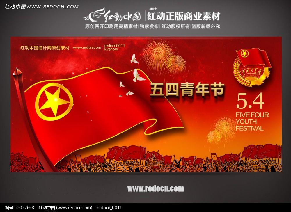 共青团 团徽 团旗 红色 喜庆 psd分层 图片素材 下载-8款 五四青年节活