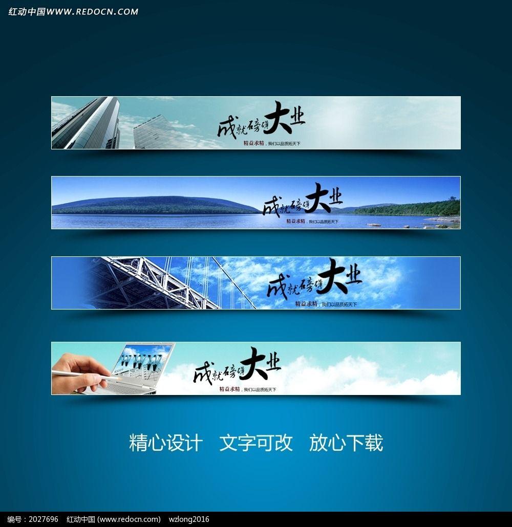 banner设计_banner设计欣赏_温泉banner图设计