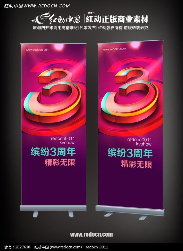 缤纷3周年庆x展架图片图片