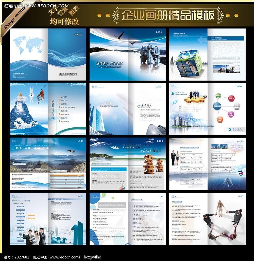 企业画册精品图片