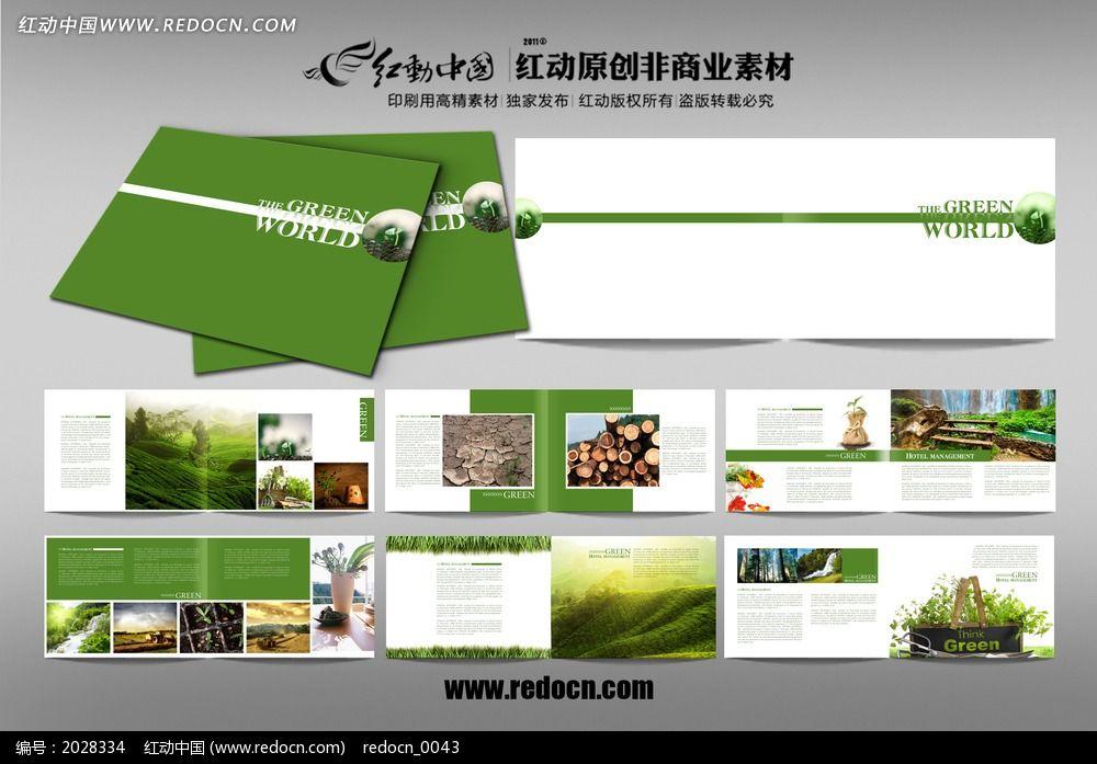 当前  请您分享: 素材描述:红动网提供企业画册|宣传画册精品原创素材图片