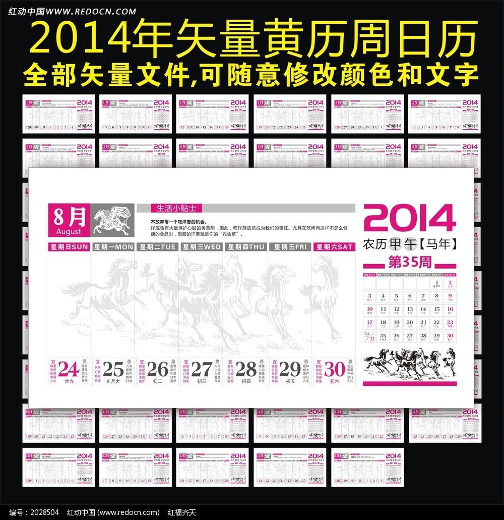 2014年矢量周历 黄历表