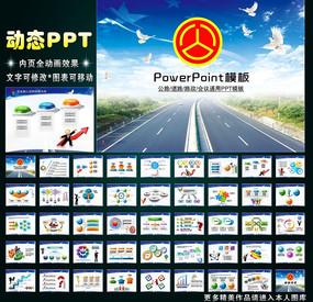 路政公路建设经济发展PPT幻灯片
