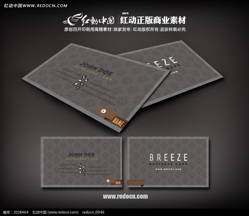 名片图片素材;; 灰色花纹名片设计模板下载