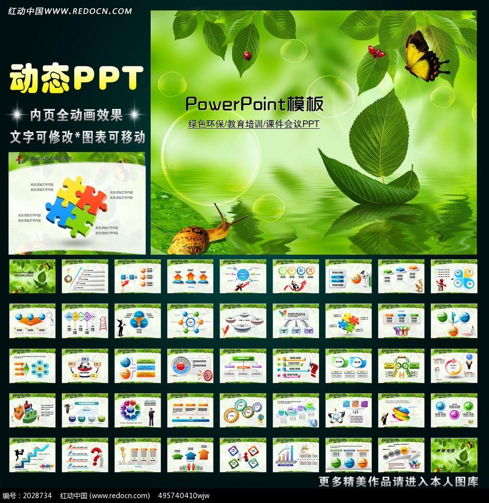 育 培训 环保ppt模版4模板下载 清新绿色 教育 培训 环保ppt模版图片