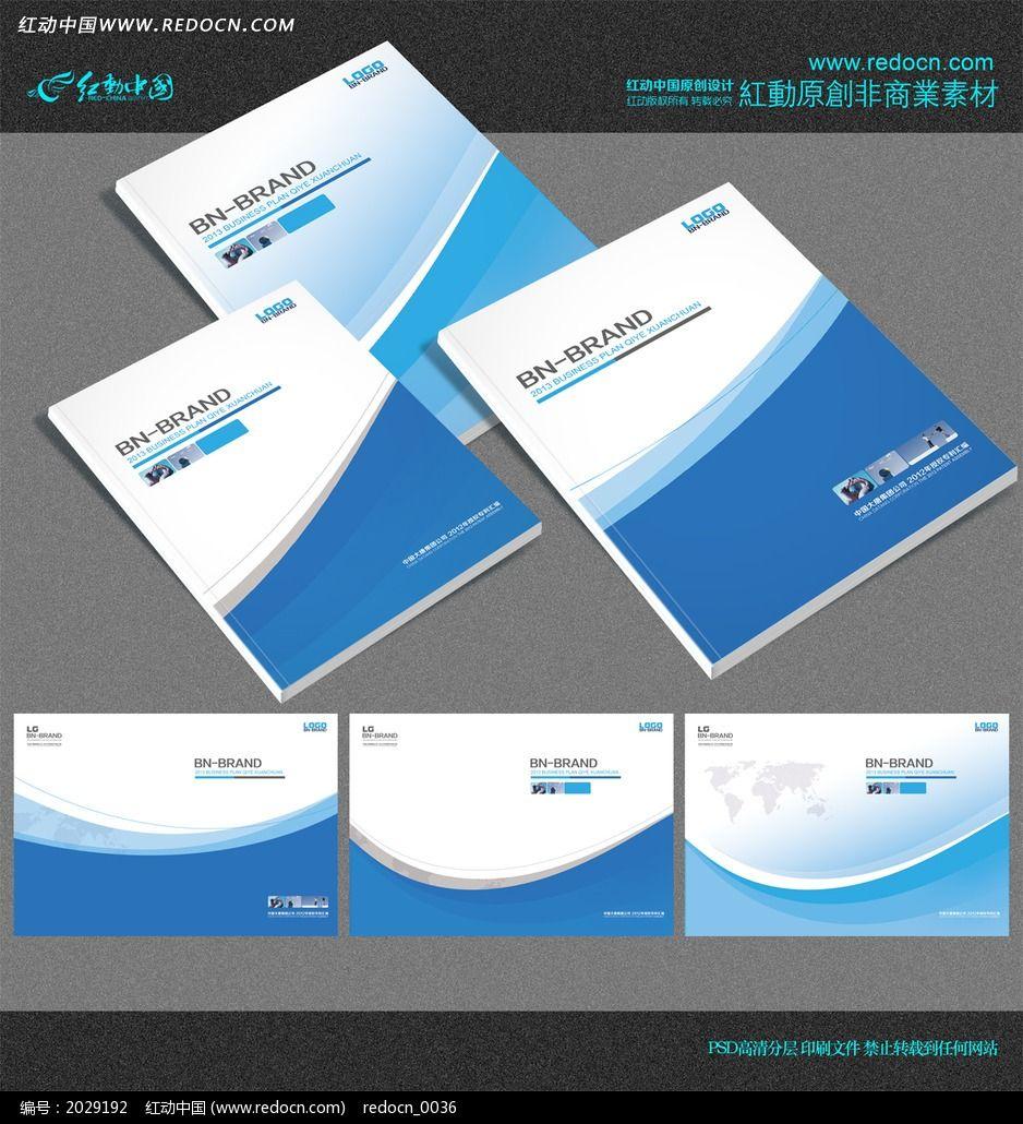 """封面设计模板下载-第5页; 商业计划书封面模板; 搜索""""手册封面设计""""图片"""