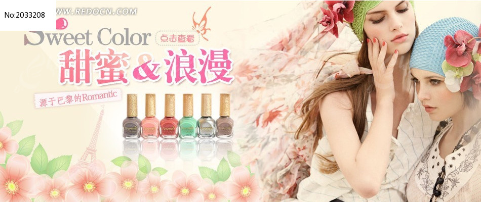 彩妆店淘宝广告